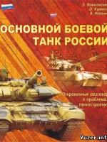 Э.Вавилонский, О.Куракса, В.Неволин  Основной боевой танк России