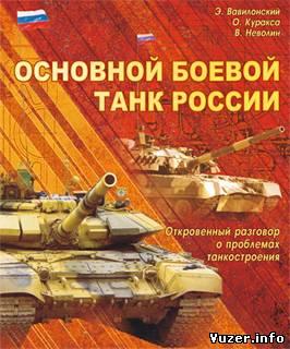 Osnovnoy boevoy tank Rossii