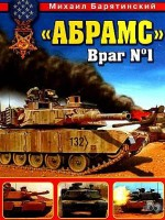 М.Барятинский   Абрамс. Враг №1