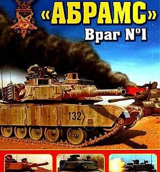 М.Барятинский   Абрамс. Враг №1 1