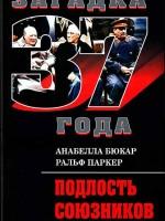 А.Бюкар, Р.Паркер Подлость союзников. Как запад предавал Сталина