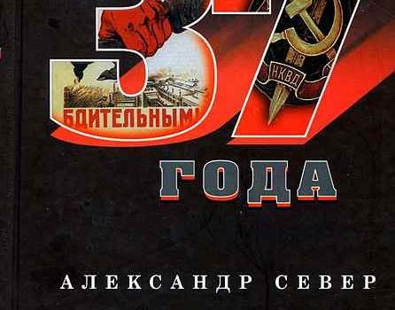 В.Мещеряков Сталин и заговор военных 5