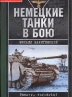 М.Барятинский  Немецкие танки в бою
