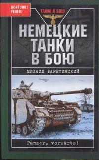 Bariatinsriy_Nemeckie_tanki_v_bou