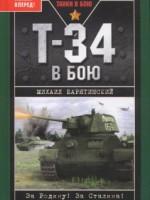 М.Барятинский  Т-34 в бою