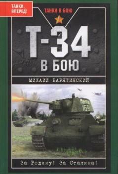 Bariatinsriy_t-34_v_bou
