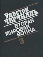 У.Черчилль Вторая Мировая Война ч.3 (тома 5 и 6)