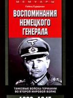 Г.Гудериан Воспоминания немецкого генерала