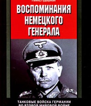 Г.Гудериан Воспоминания немецкого генерала 1