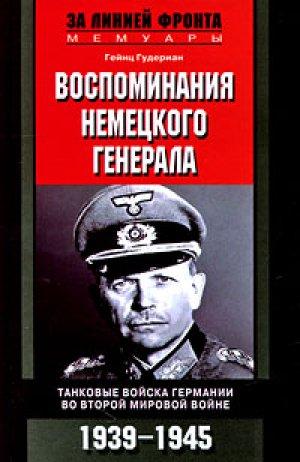 G.Guderian