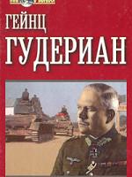 Г.Гудериан Воспоминания солдата
