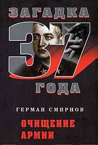 G.Smirnov