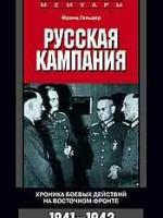 Ф.Гальдер Русская компания Хроника боевых действий на Восточном фронте1941-1942 г.г.
