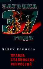 В.Кожинов Правда Сталинских репрессий 1