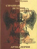 А.Г.Купцов  Странная история оружия