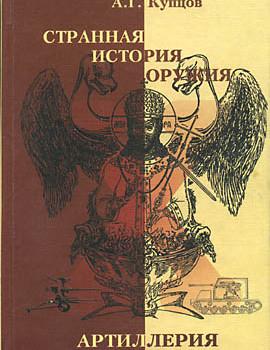А.Г.Купцов  Странная история оружия 1
