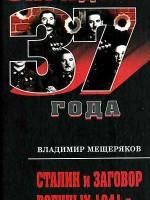В.Мещеряков Сталин и заговор военных