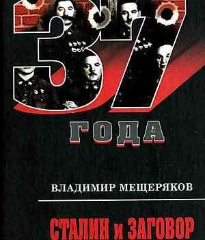 В.Мещеряков Сталин и заговор военных 1