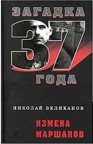 Г.Ферр Загадка 1937 года Антисталинская подлость 2