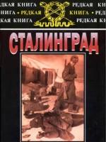 Сборник. (Ф.Паулюс и др.) Сталинград