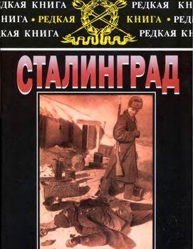 Сборник. (Ф.Паулюс и др.) Сталинград 1