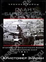 К.Эйлсби План «Барбаросса»