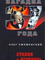 О.Ржешевский Сталин и Черчилль