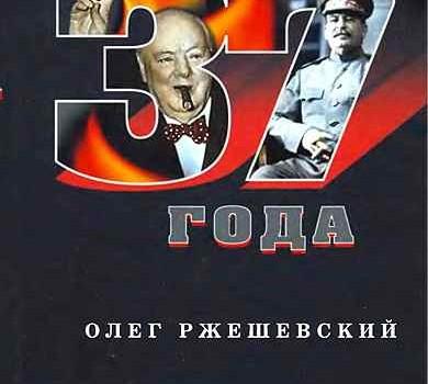 О.Ржешевский Сталин и Черчилль 1