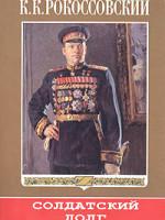 К.Рокоссовский Солдатский долг