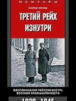 А.Шпеер Третий Рейх изнутри. Воспоминания рейхминистра военной промышленности 1930-1945 г.г.