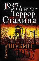 А.Шубин  1937 Антитеррор Сталина 1