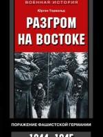Ю.Торвальд Разгром на востоке. Поражение фашистской Германии. 1944-1945