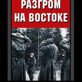 Ю.Торвальд Разгром на востоке. Поражение фашистской Германии. 1944-1945 1