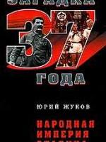 Загадка 1937 года Ю.Жуков  Народная империя Сталина