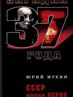 Ю.Мухин СССР имени Берия