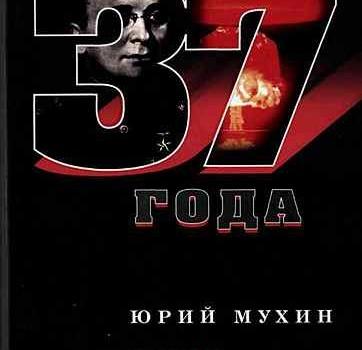 Ю.Мухин СССР имени Берия 1
