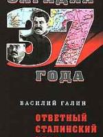 В.В.Галин Загадка 1937 года Ответный Сталинский удар