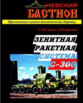 С.М.Ганин, А.М.Карпенко    Зенитная ракетная система С-300 (Невский бастион) 1