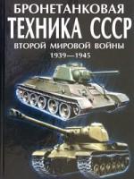 М.А.Архипова Бронетанковая техника  СССР Второй Мировой Войны 1939-1945 г.г.