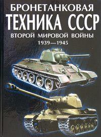 М.А.Архипова Бронетанковая техника  СССР Второй Мировой Войны 1939-1945 г.г. 1