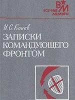 И.С.Конев Записки командующего фронтом