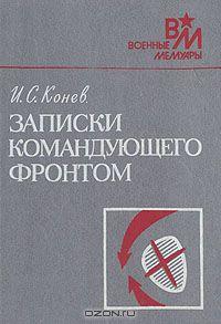 konev_ivan2