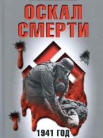 Г.Хаапе Оскал смерти. 1941 год на восточном фронте