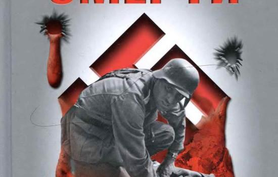 Г.Хаапе Оскал смерти. 1941 год на восточном фронте 1