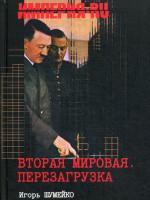 И.Шумейко Вторая Мировая. Перезагрузка