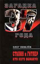 Г.Ферр Загадка 1937 года Антисталинская подлость 6