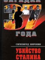 С.Миронин Убийство Сталина. Крупнейший заговор ХХ века