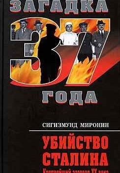 С.Миронин Убийство Сталина. Крупнейший заговор ХХ века 1