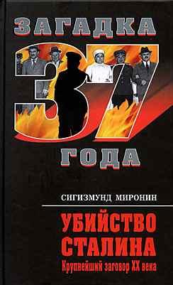ubijstvo_stalina