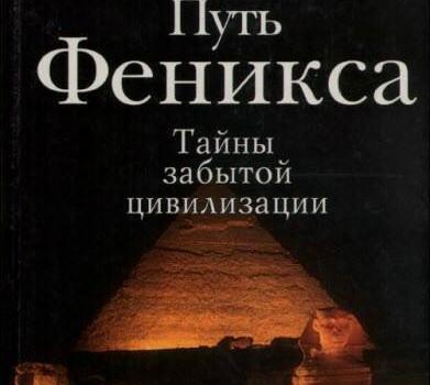 Alford_Tayny_zabytoy_civilizacii
